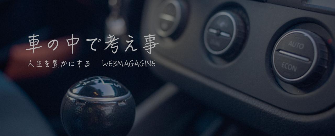 車の中で考えごと |人生を豊かにするWEB MAGAGINE